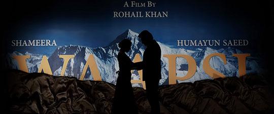 Baaji Pakistani Movie Leaves Us Speechless (3)