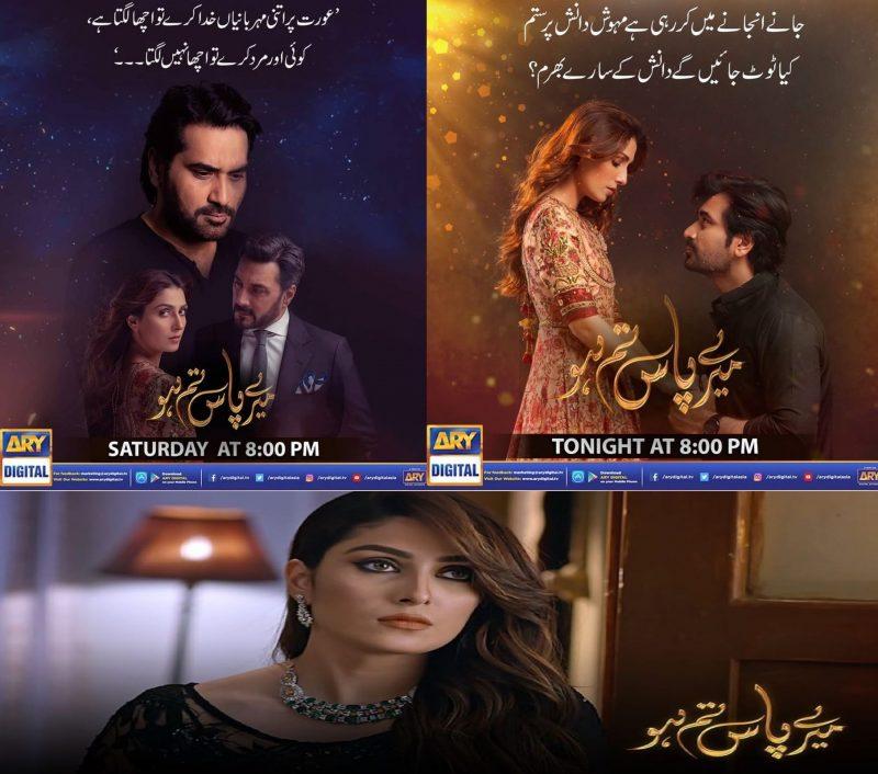 Pakistani Drama Meray Pass Tum Ho Ayeza Khan (1)