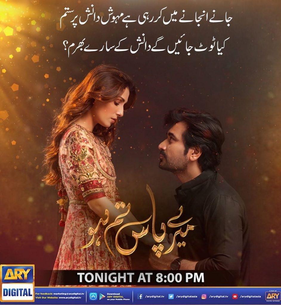 Pakistani Drama Meray Pass Tum Ho Ayeza Khan (2)
